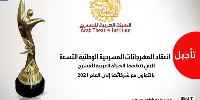 تأجيل انعقاد المهرجانات المسرحية الوطنية