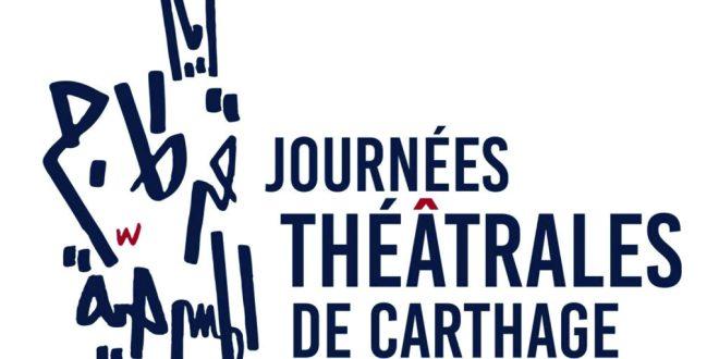 المهرجان الدولي لأيام قرطاج المسرحية الدورة (22)