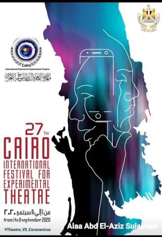 الدورة 27 لمهرجان القاهرة الدولي للمسرح التجريبي