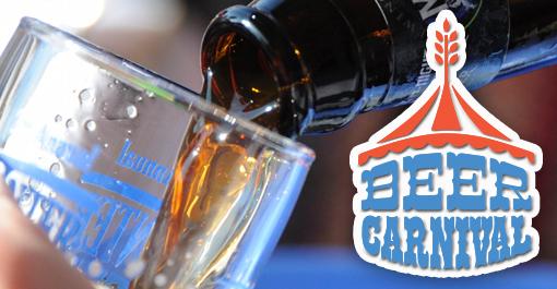 atl-beer-carnival