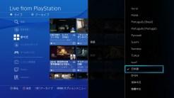 playstation.4.2.00.update.26