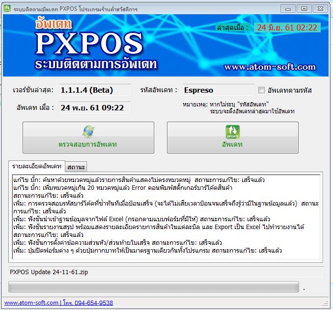 อัพเดท PXPOS 1.1.4 (Beta)