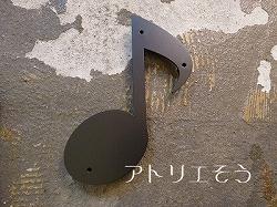 171:アルミ製ト音記号妻飾り