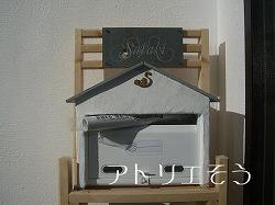 203:イニシャルS+うさぎ妻飾り設置写真