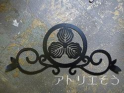 284:ステンレス製丸に三つ柏家紋妻飾り
