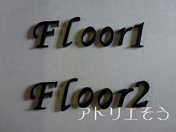 126:Floor1・Floor2