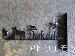 144:犬+猫+竹の葉表札
