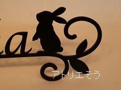 26:うさぎ+唐草表札