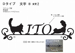 151:猫2匹表札仕様