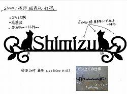 132-SHIMIZU様邸猫表札仕様