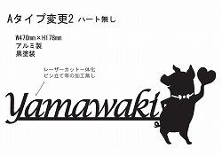 138:豚+ハート表札仕様