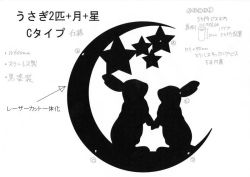 108:うさぎ+月+星妻飾り