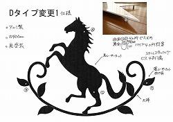 194:馬+葉っぱ妻飾り