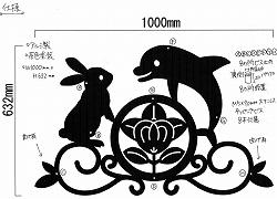 162:アルミ製丸に橘家紋+うさぎ+イルカ妻飾り