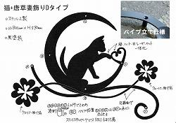 270:猫+月+クローバー妻飾り