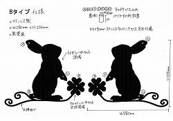 163:ステンレス製うさぎ+唐草妻飾り