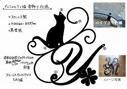 337:イニシャルY+猫妻飾り