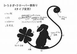 203:イニシャルS+うさぎ妻飾り