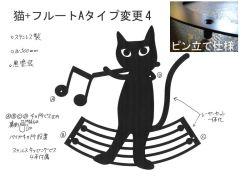 猫+フルート妻飾り ステンレス製玄関飾りです。