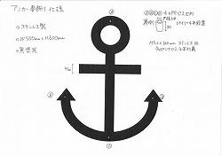169:ステンレス製イカリ妻飾り