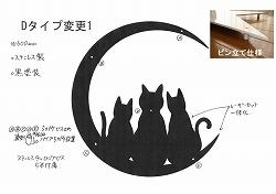 225:月+猫3匹妻飾り