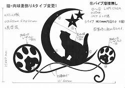 208:猫+肉球妻飾り