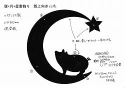 176:豚+月+星上向き妻飾り