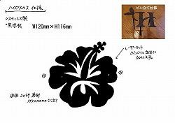 322:ハイビスカス壁飾り