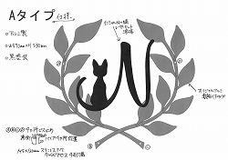 52:オリジナルアルミ製妻飾りFタイプ+イニシャルN+猫