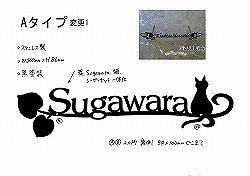 116:猫+葉っぱ表札
