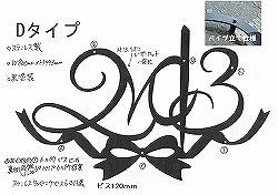 275:イニシャルM+13+リボン妻飾り