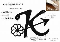 181:イニシャルK+お花妻飾り
