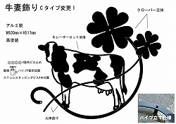 アルミ製妻飾り専門店アトリエそうのオーダーメイドデザインの乳牛と四葉のクローバーをモチーフにしたおしゃれなアルミ製妻飾りの写真