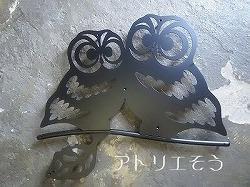 アトリエそうデザイン制作のオーダーメイド妻飾りです。ふくろう2羽をモチーフにしたロートアイアン風ステンレス製妻飾り