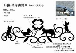 アトリエそうデザイン制作のオーダーメイド妻飾りです。イニシャルTと猫4匹を組み合わせたロートアイアン風アルミ製妻飾りです。