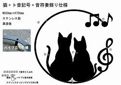 猫2匹+音符+ト音記号妻飾り。ステンレス製妻飾り。