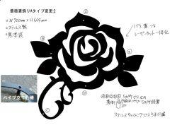 アトリエそうオーダーメイドデザイン制作のロートアイアン風アルミ製妻飾り。薔薇をモチーフにした素敵なステンレス製妻飾りの写真