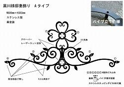 アルミ製妻飾り専門店アトリエそうデザイン制作の四葉のクローバーと唐草のおしゃれな妻飾りの写真です。