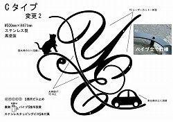 アトリエそうデザイン制作のオーダーメイド妻飾りです。イニシャルYとEに猫と車を組み合わせたロートアイアン風ステンレス製妻飾りです。