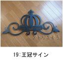 王冠のモチーフの素敵なロートアイアン風ステンレス製オーダー表札の写真
