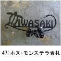 ホヌとモンステラをモチーフにしたハワイ風のロートアイアン風ステンレス製のオーダー表札の写真