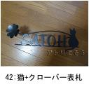 猫と四葉のクローバーのモチーフを組み合わせたロートアイアン風ステンレス製オーダー表札の写真