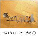 猫のモチーフ妻飾り 。猫と四葉のクローバーのモチーフを組み合わせた素敵なロートアイアン風ステンレス製オーダー表札の写真