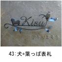 犬と葉のモチーフを組み合わせたロートアイアン風ステンレス製オーダー表札の写真