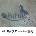馬と四葉のクローバーのモチーフを組み合わせたロートアイアン風ステンレス製オーダー表札の写真
