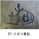 イカリモチーフの漢字のロートアイアン風のステンレス製オーダー表札の写真