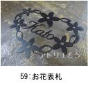 お花のモチーフをハートの形に組み合わせたロートアイアン風のステンレス製オーダー表札の写真