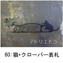 猫のモチーフ妻飾り 。猫と四葉のクローバーのモチーフを組み合わせたロートアイアン風のステンレス製オーダー表札の写真