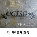 牛と唐草のモチーフを組み合わせたロートアイアン風のステンレス製オーダー表札の写真