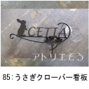 うさぎと四葉のクローバーのモチーフを組み合わせたロートアイアン風のステンレス製看板の写真